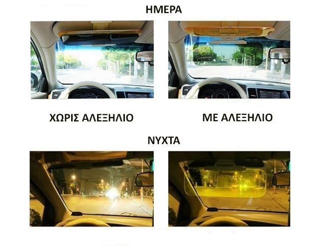 Aleksilio aftokinitou imeras kai nixtas HD Vision Visor 1