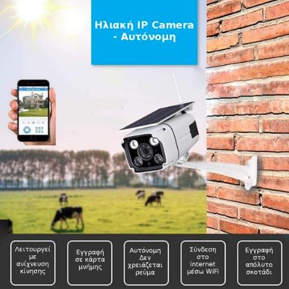 kamera aftonomh main4